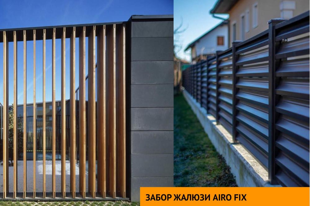 горизонтальный или вертикальный забор-жалюзи