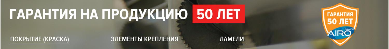 50 лет гарантия!