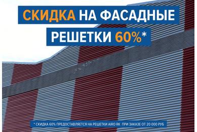Скидки на фасадные решетки 60%!