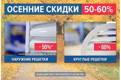 Скидки на наружные и круглые решетки до 60%