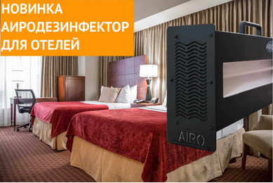 рециркулятор для гостиниц
