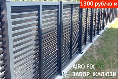 Забор жалюзи цена